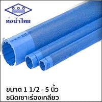 Thai Pipe Spiral Slotted uPVC Screen Pipe cheap price