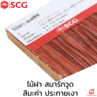 SCG SmartWood Wood Plank WOW Maka cheap price