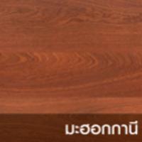 ดิจิตอลบอร์ด ลายไม้ มะฮอกกานี ราคาถูก