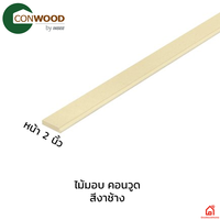 Conwood Ceiling Border cheap price