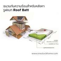 SCG Roof Batt cheap price