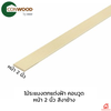 Conwood Lath 2 inches Ivory cheap price
