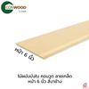 ไม้ผนังบังใบ คอนวูด ลายเกล็ด ราคาถูก
