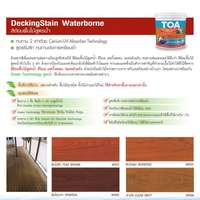 TOA DeckingStain Waterborne Matt for Exterior cheap price