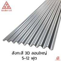 3 D Large Corrugated Zinc cheap price