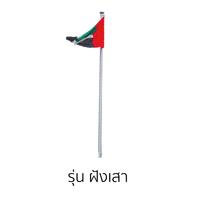 เสาธงอลูมิเนียม รุ่นฝังเสา ราคาถูก