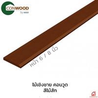 ไม้เชิงชาย คอนวูด สีไม้สัก ราคาถูก