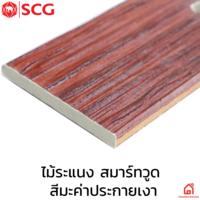 ไม้ระแนง สมาร์ทวูด SCG มะค่าประกายเงา ราคาถูก