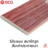 ไม้ระแนงลายไม้ SCG มะค่าประกายเงา สั่งผลิต ราคาถูก