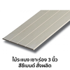 SCG Eaves Liner Cement Groove 30x300 cm *MTO cheap price