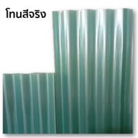 Translucent Small Corrugated Sheet SCG Transparent 0.8 mm cheap price