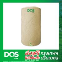 DOS PE Tank Paradise cheap price