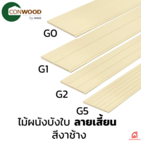 Conwood Lap Siding G-Series 8 inches cheap price