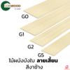 ไม้ผนังบังใบ คอนวูด ลายเสี้ยน 8 นิ้ว G-Series ราคาถูก