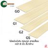 ไม้ผนังบังใบ คอนวูด ลายเสี้ยน หน้า 8 นิ้ว (G-Series) ราคาถูก