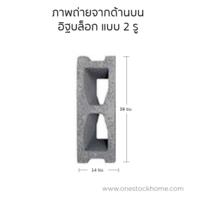 อิฐบล็อก มอก. หนา 14 ซม. (6 นิ้ว) 19x39x14 ซม. ราคาถูก
