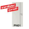 ประตู HDF UNIX Super PN01 เซาะร่อง ราคาถูก