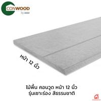 ไม้พื้น คอนวูด หน้า 12 นิ้ว รุ่นเซาะร่อง ราคาถูก