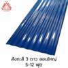 Galvanized 3 Stars Large Corrugated Blue 5 ft cheap price
